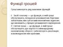 Гроші виконують ряд важливих функцій: ④ Засіб платежу— це функція, в якій гр...