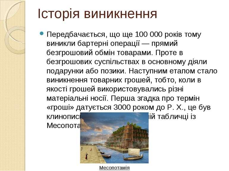 Передбачається, що ще 100 000 років тому виникли бартерні операції — прямий б...