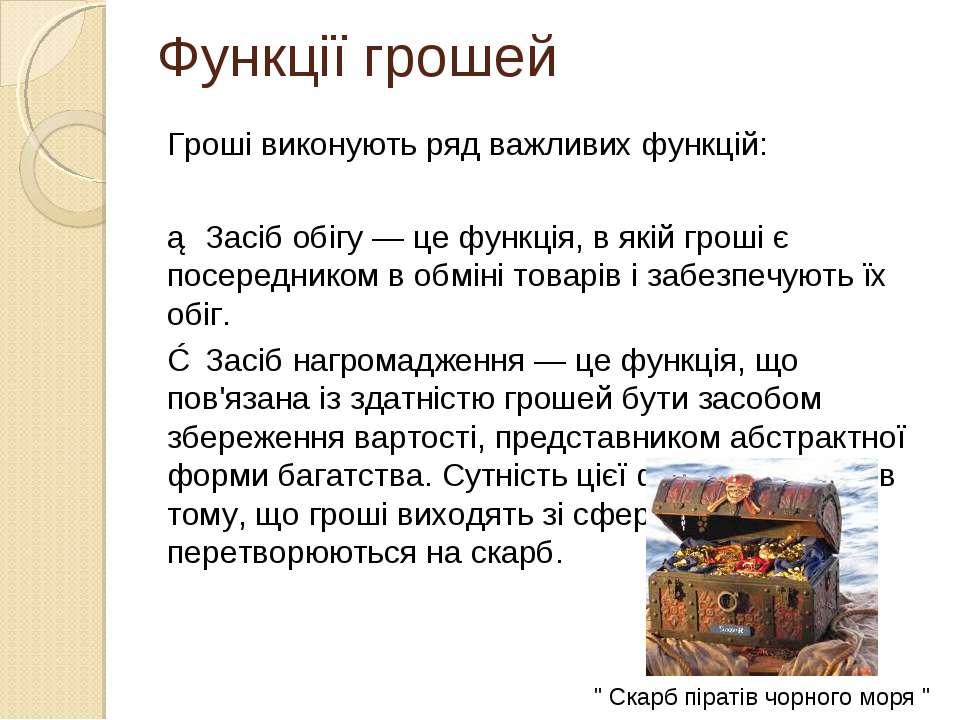 Гроші виконують ряд важливих функцій: ② Засіб обігу— це функція, в якій грош...