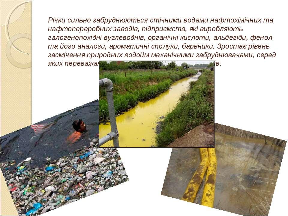 Річки сильно забруднюються стічними водами нафтохімічних та нафтопереробних з...