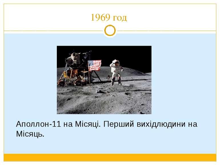 1969 год Аполлон-11 на Місяці. Перший вихідлюдини на Місяць.