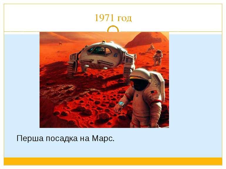 1971 год Перша посадка на Марс.