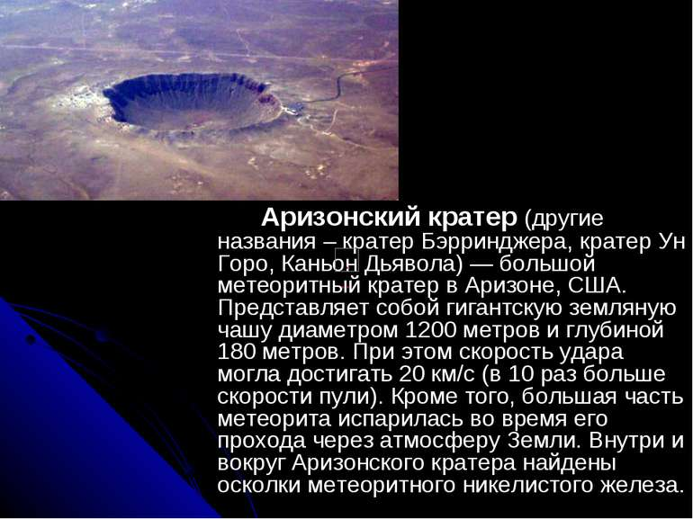 Аризонский кратер (другие названия – кратер Бэрринджера, кратер Ун Горо, Кань...