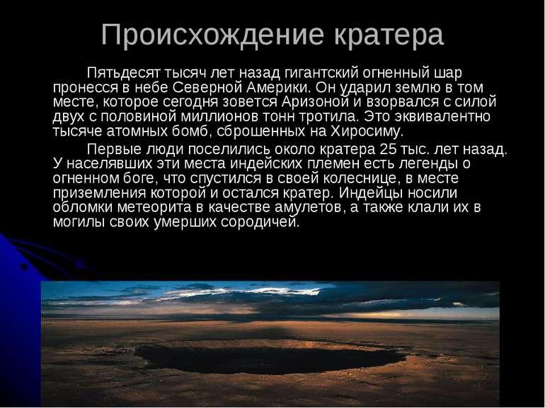 Происхождение кратера Пятьдесят тысяч лет назад гигантский огненный шар проне...