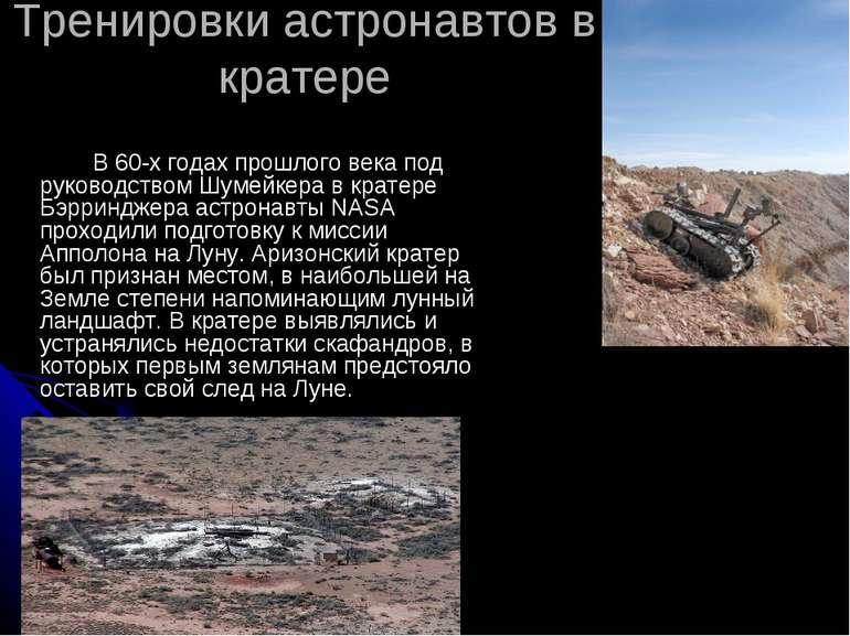Тренировки астронавтов в кратере В 60-х годах прошлого века под руководством ...