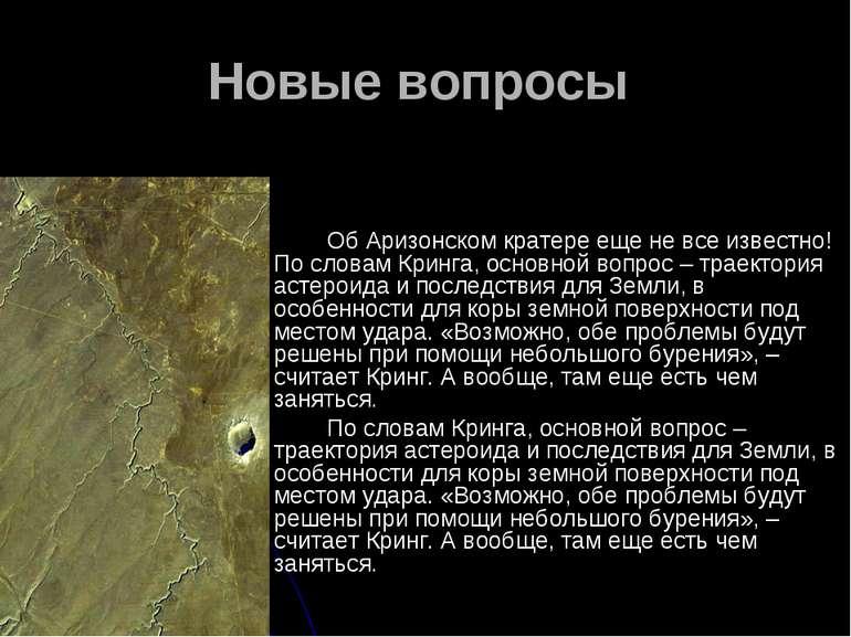 Новые вопросы Об Аризонском кратере еще не все известно! По словам Кринга, ос...