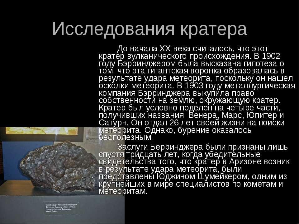 Исследования кратера До начала XX века считалось, что этот кратер вулканическ...
