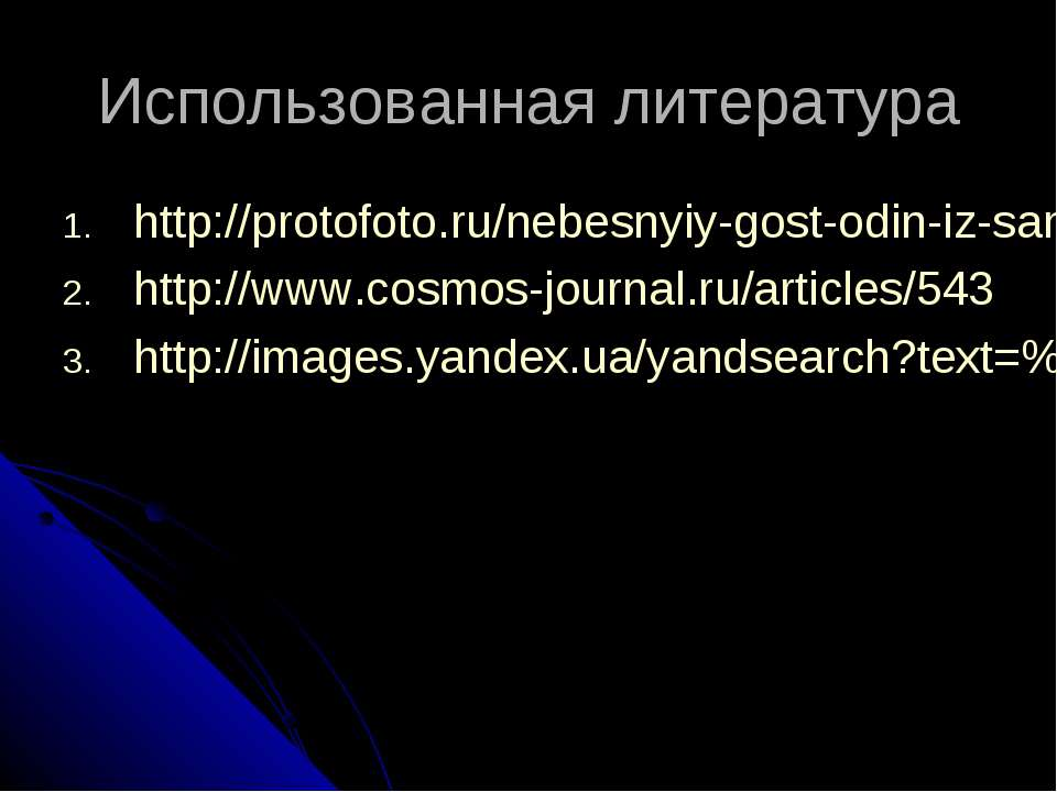Использованная литература http://protofoto.ru/nebesnyiy-gost-odin-iz-samyih-b...