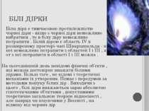 БІЛІ ДІРКИ Біла діра є тимчасовою протилежністю чорної діри - якщо з чорної д...