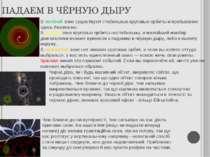 ПАДАЕМ В ЧЁРНУЮ ДЫРУ В зелёной зоне существуют стабильные круговые орбиты и п...