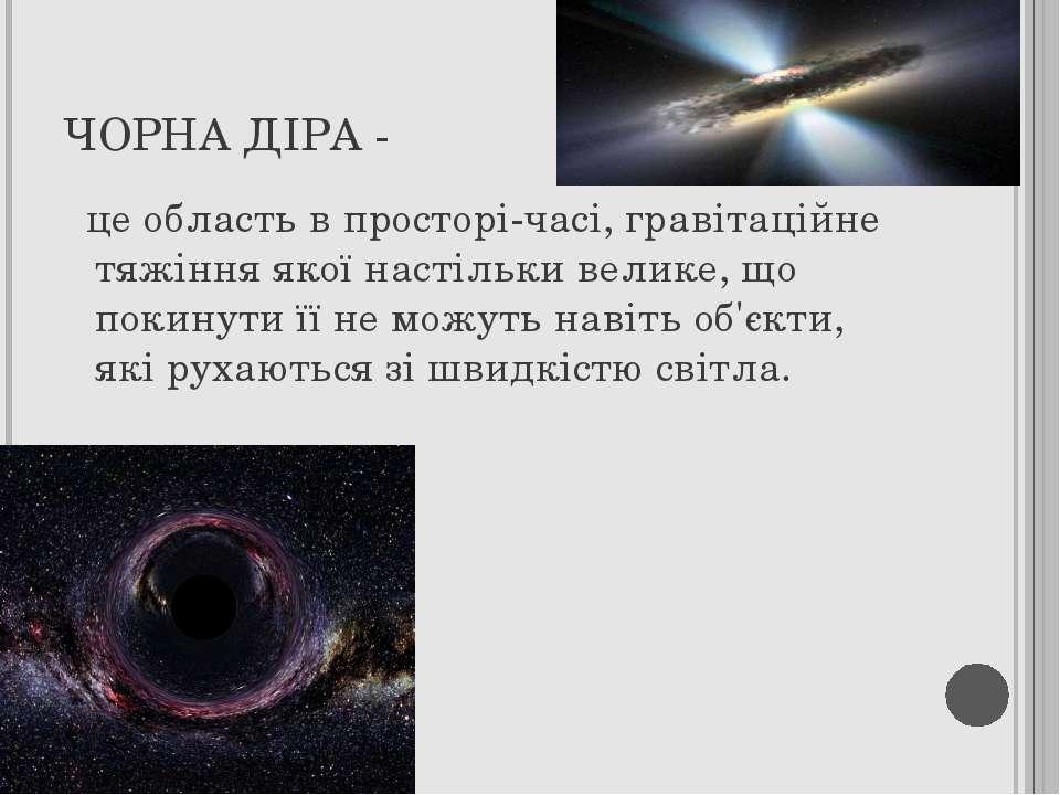 ЧОРНА ДІРА - це область в просторі-часі, гравітаційне тяжіння якої настільки ...
