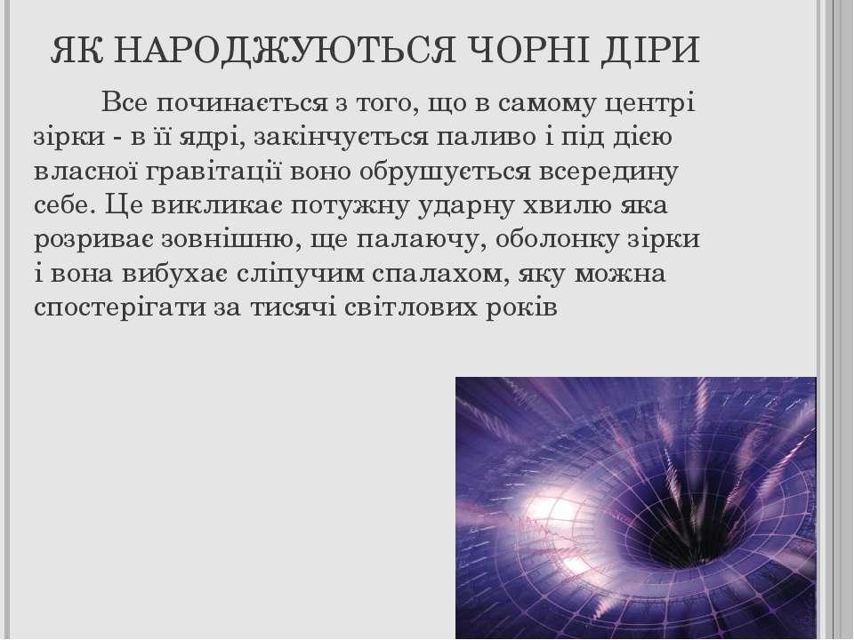 ЯК НАРОДЖУЮТЬСЯ ЧОРНІ ДІРИ Все починається з того, що в самому центрі зірки -...