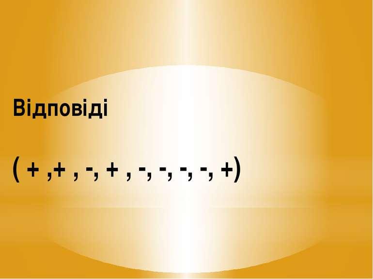 Відповіді ( + ,+ , -, + , -, -, -, -, +)