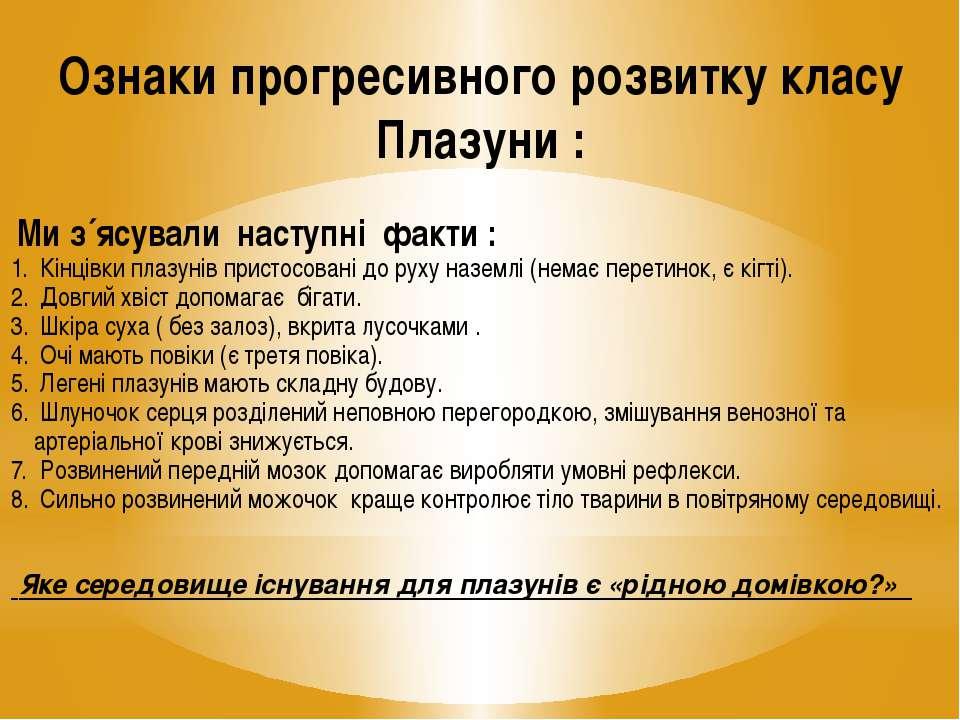 Ознаки прогресивного розвитку класу Плазуни : Ми з´ясували наступні факти : К...