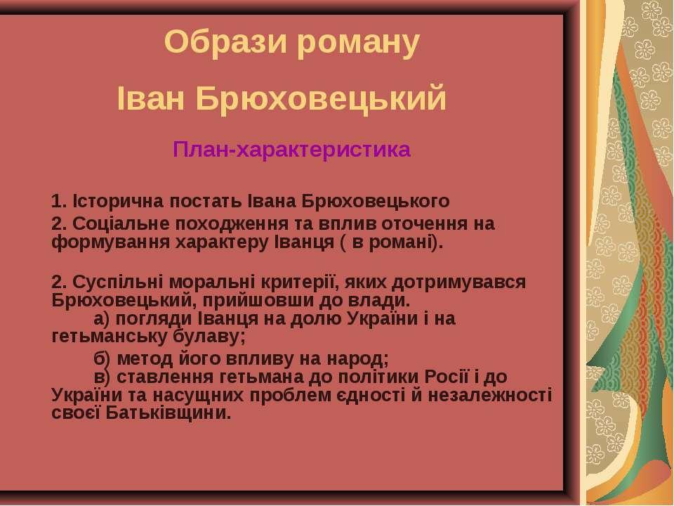 Образи роману План-характеристика 1. Історична постать Івана Брюховецького 2....