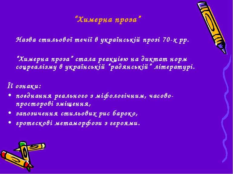 """""""Химерна проза"""" Назва стильової течії в українській прозі 70-х рр. """"Химерна п..."""