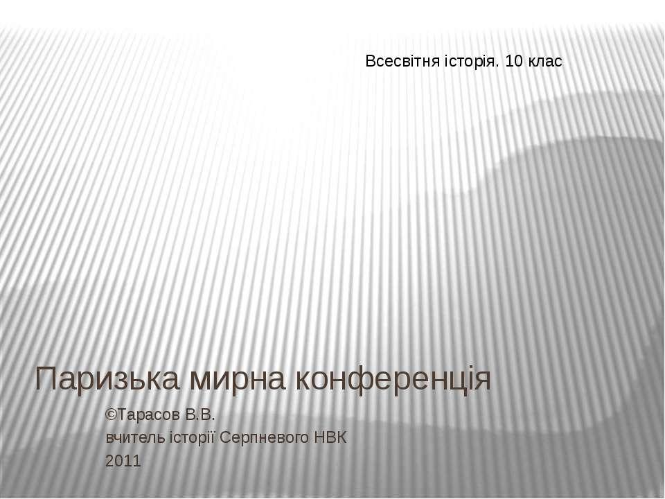Паризька мирна конференція ©Тарасов В.В. вчитель історії Серпневого НВК 2011