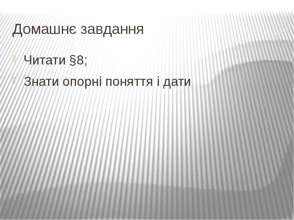 Домашнє завдання Читати §8; Знати опорні поняття і дати