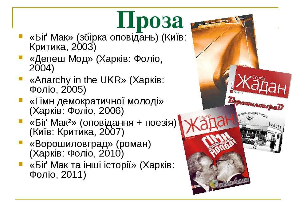 Проза «Біґ Мак» (збірка оповідань) (Київ: Критика, 2003) «Депеш Мод» (Харків:...