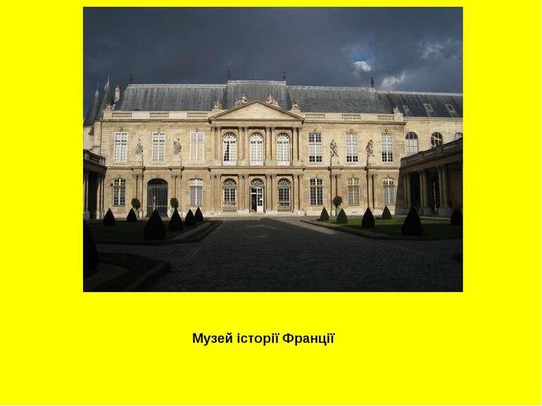 Музей історії Франції
