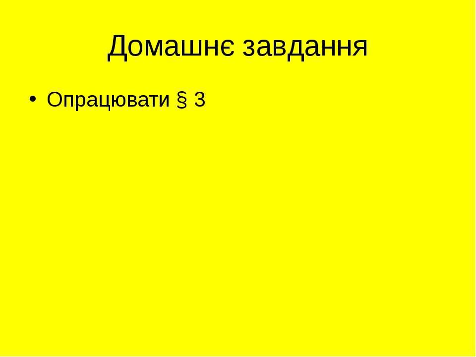 Домашнє завдання Опрацювати § 3