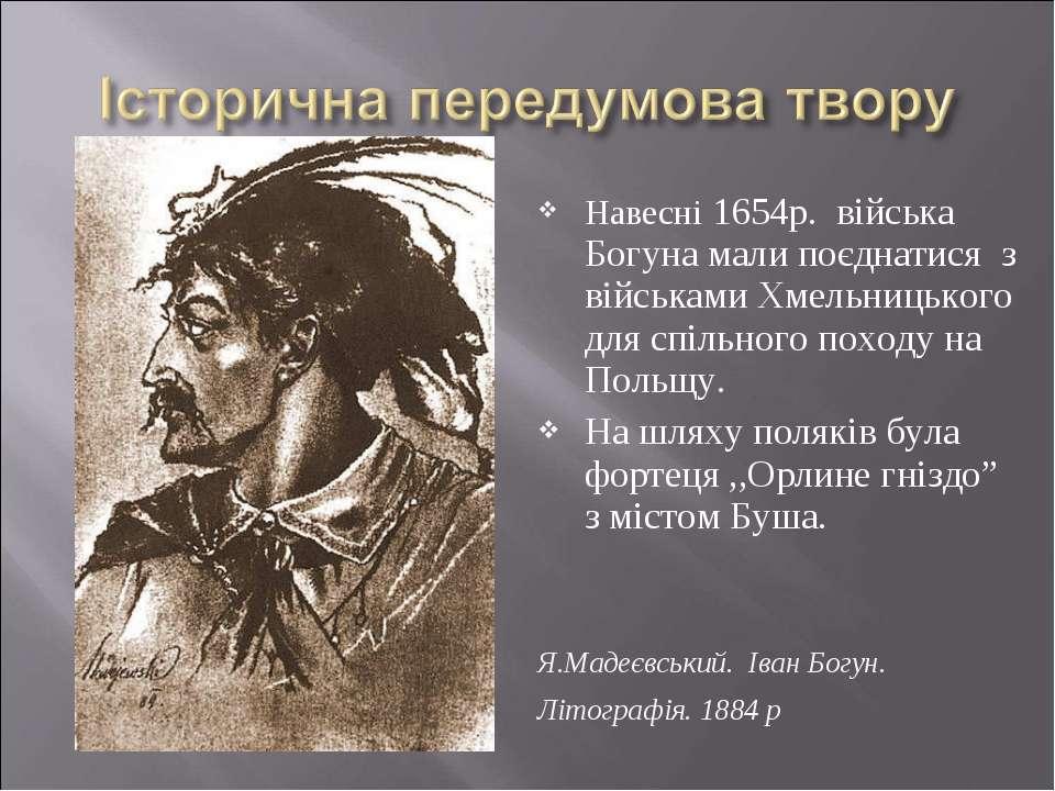 Навесні 1654р. війська Богуна мали поєднатися з військами Хмельницького для с...