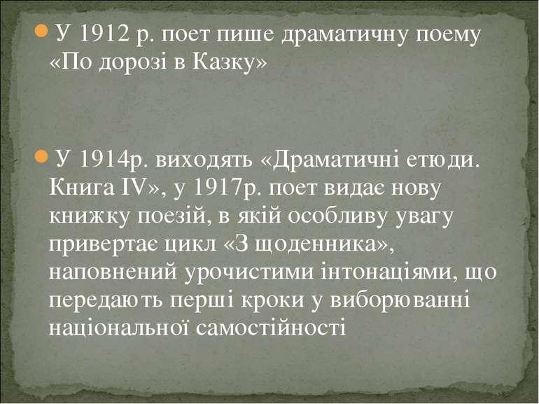 У 1912 р. поет пише драматичну поему «По дорозі в Казку» У 1914р. виходять «Д...