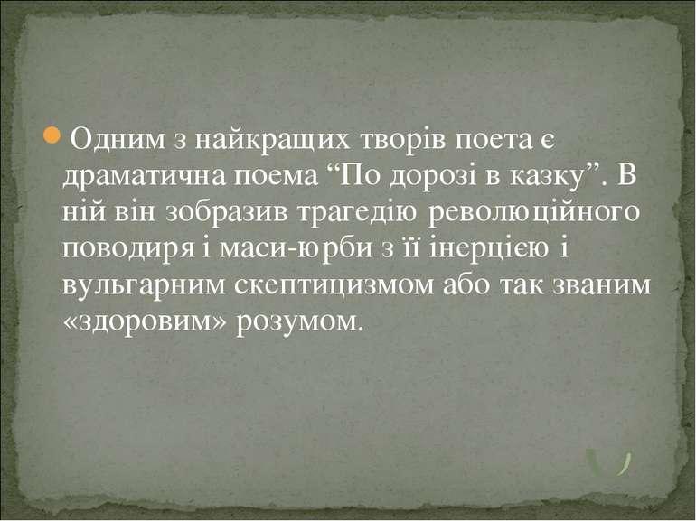 """Одним з найкращих творів поета є драматична поема """"По дорозі в казку"""". В ній ..."""