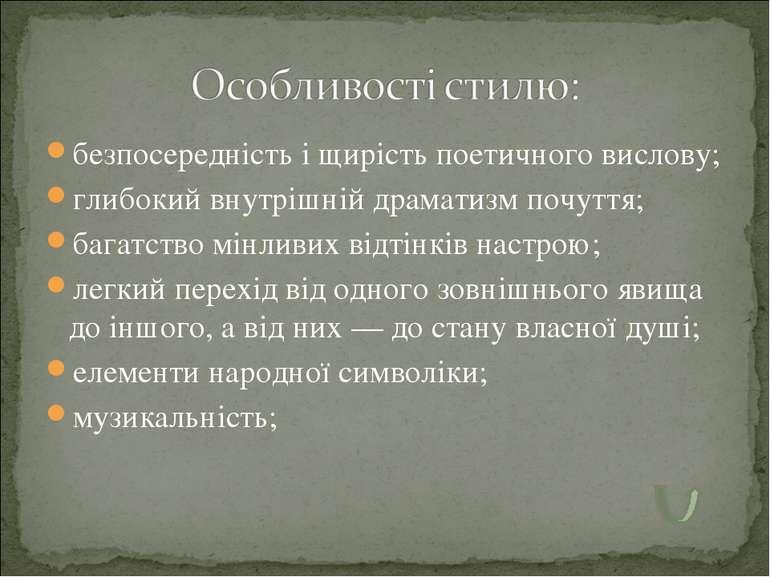 безпосередність і щирість поетичного вислову; глибокий внутрішній драматизм п...