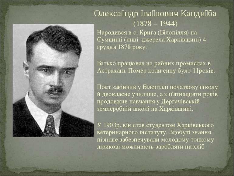 Олекса ндр Іва нович Канди ба (1878 – 1944) Народився в с. Крига (Білопілля) ...