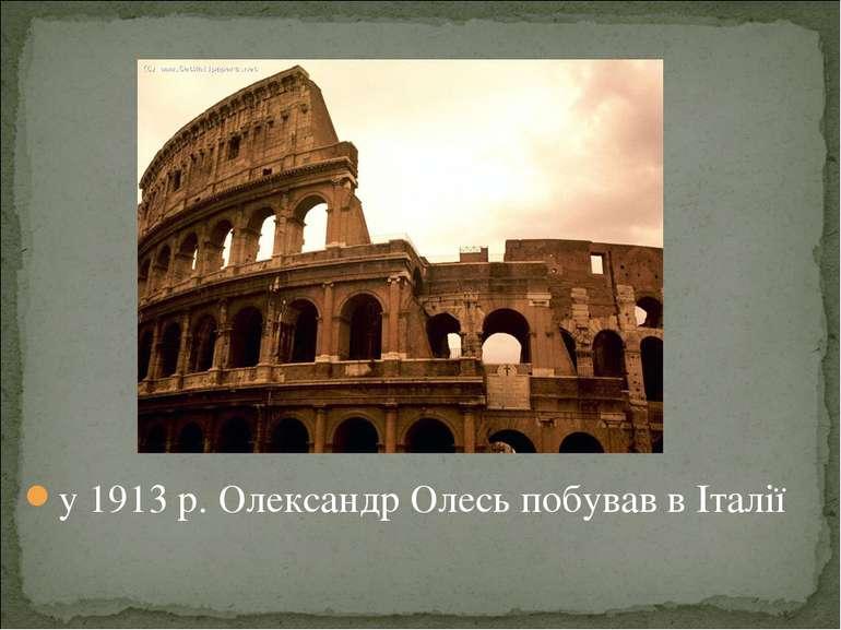 у 1913 р. Олександр Олесь побував в Італії
