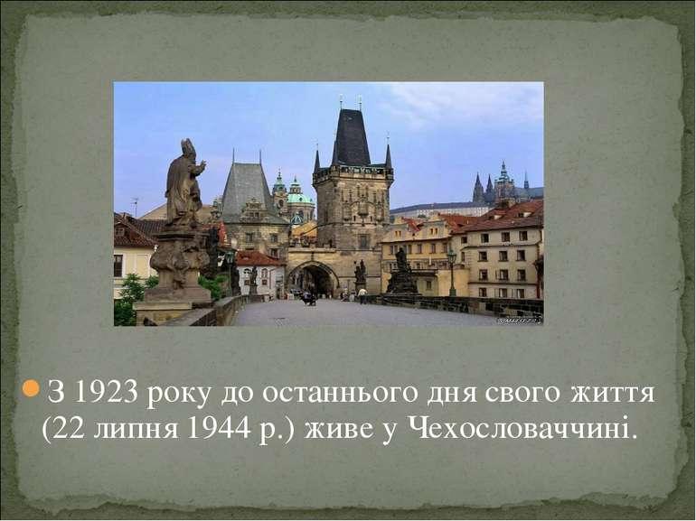 З 1923 року до останнього дня свого життя (22 липня 1944 р.) живе у Чехослова...