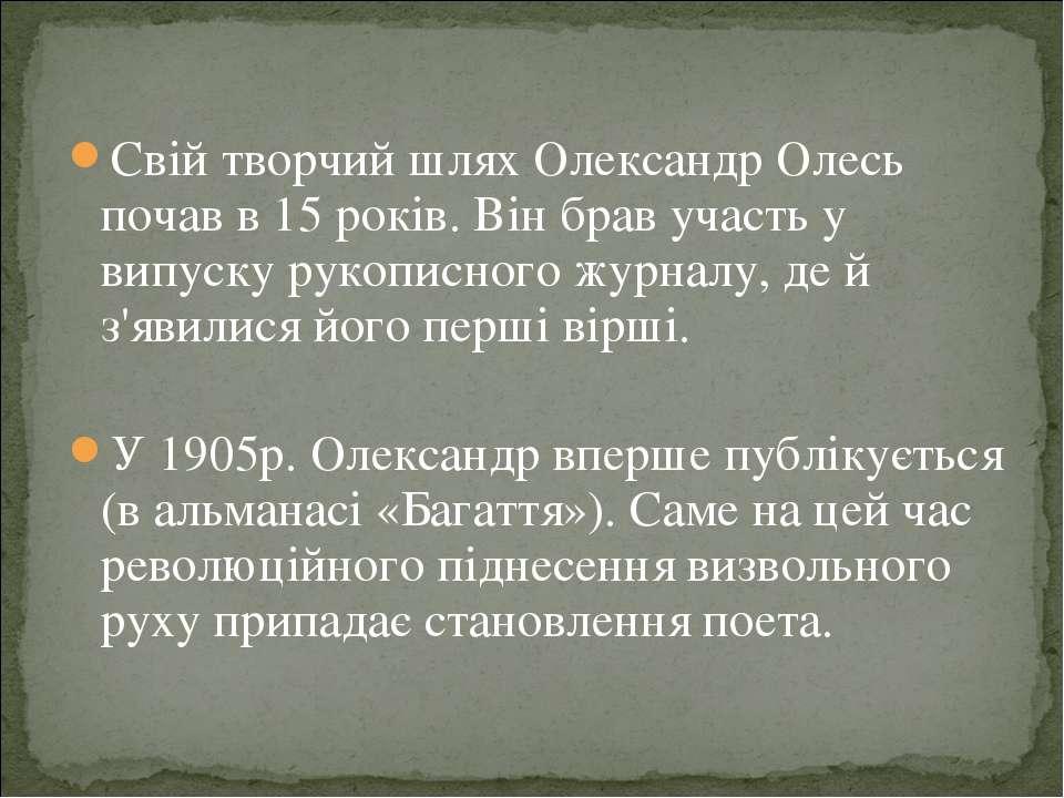Свій творчий шлях Олександр Олесь почав в 15 років. Він брав участь у випуску...