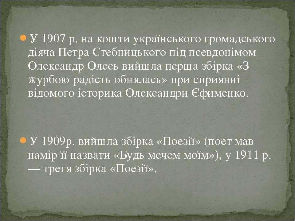 У 1907 р. на кошти українського громадського діяча Петра Стебницького під псе...
