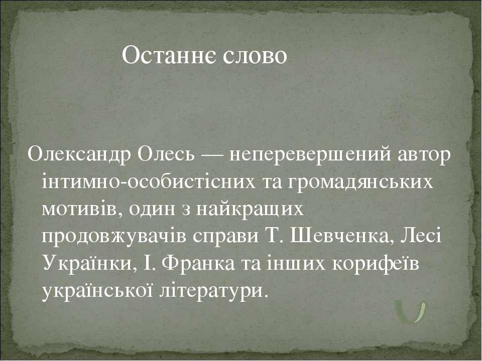 Олександр Олесь — неперевершений автор інтимно-особистісних та громадянських ...