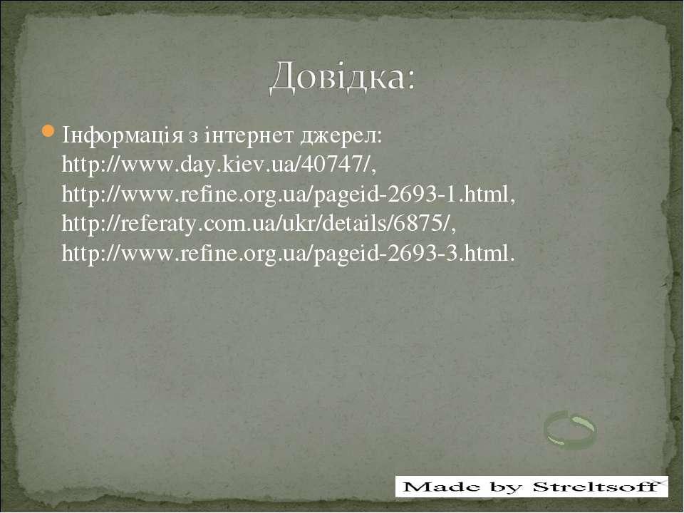 Інформація з інтернет джерел: http://www.day.kiev.ua/40747/, http://www.refin...