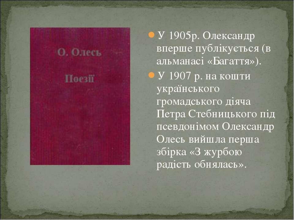У 1905р. Олександр вперше публікується (в альманасі «Багаття»). У 1907 р. на ...