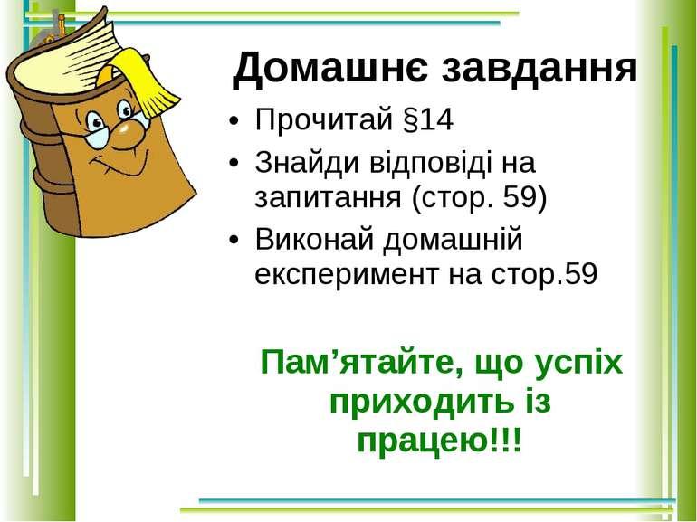 Домашнє завдання Прочитай §14 Знайди відповіді на запитання (стор. 59) Викона...
