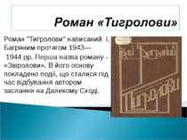 """Роман """"Тигролови"""" написаний І. Багряним протягом 1943— 1944 рр. Перша назва р..."""