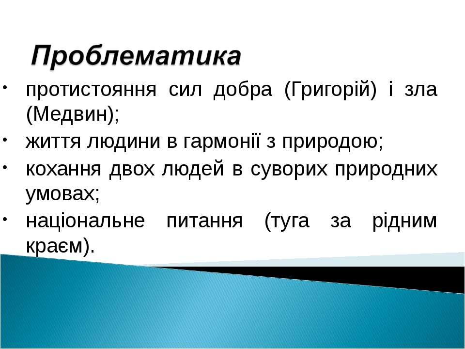 протистояння сил добра (Григорій) і зла (Медвин); життя людини в гармонії з п...