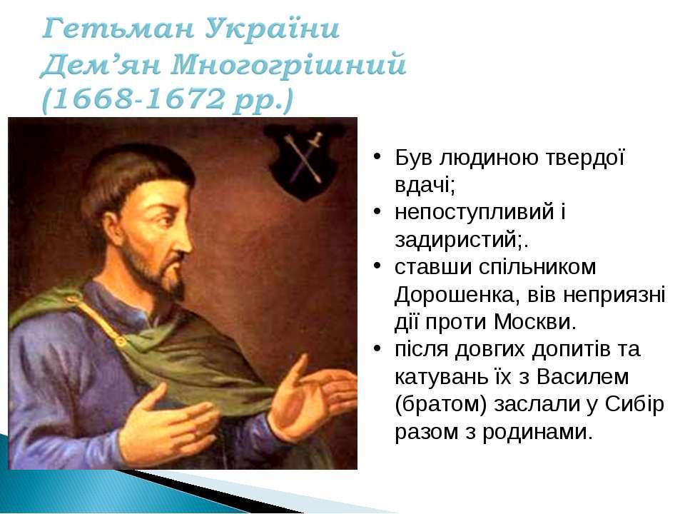 Був людиною твердої вдачі; непоступливий і задиристий;. ставши спільником Дор...