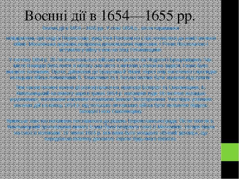 Воєнні дії в 1654—1655 рр. Воєнні дії в 1654—1655 рр. У січні 1654 р., після ...