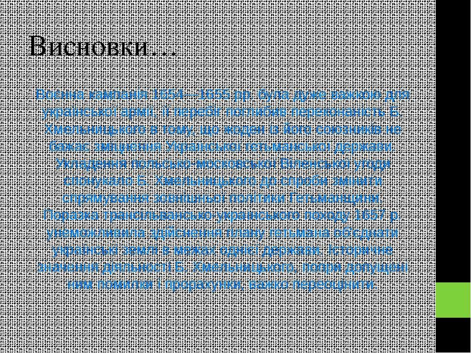 Висновки… Воєнна кампанія 1654—1655 рр. була дуже важкою для української армі...