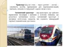 Транспорт(відлат.trans— через іportare— нести)— сукупність засобів, пр...