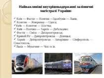 Найважливіші внутрішньодержавні залізничні магістралі України: Київ—Фастів...