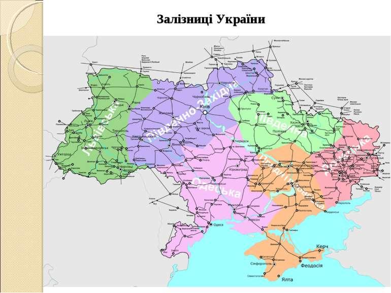 Залізниці України