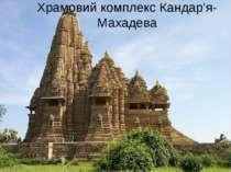 Храмовий комплекс Кандар'я-Махадева