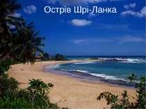 Острів Шрі-Ланка