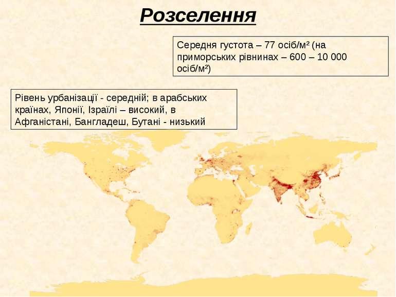 Розселення Середня густота – 77 осіб/м² (на приморських рівнинах – 600 – 10 0...