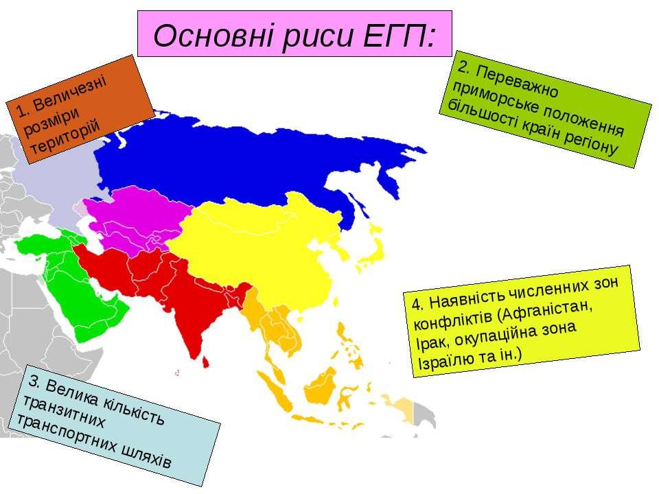 Основні риси ЕГП: 2. Переважно приморське положення більшості країн регіону 1...